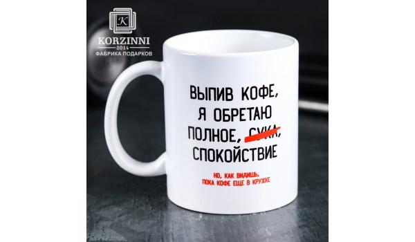 """Кружка """"Выпив кофе, я обретаю"""""""