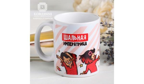 """Кружка """"Шальная императрица"""""""