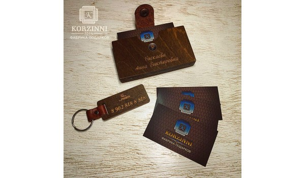 Визитница + брелок на ключи